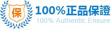 100%正品保證